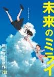 mamoru hosoda,mirai no mirai,miraï ma petite soeur,miraï,japon,animation japonaise